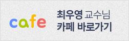 최우영 교수님 카페 바로가기