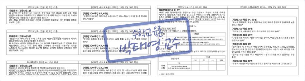 수학교육론 박태영