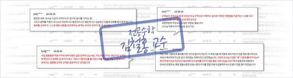 전공수학 김철홍