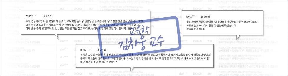 교육학 김차웅