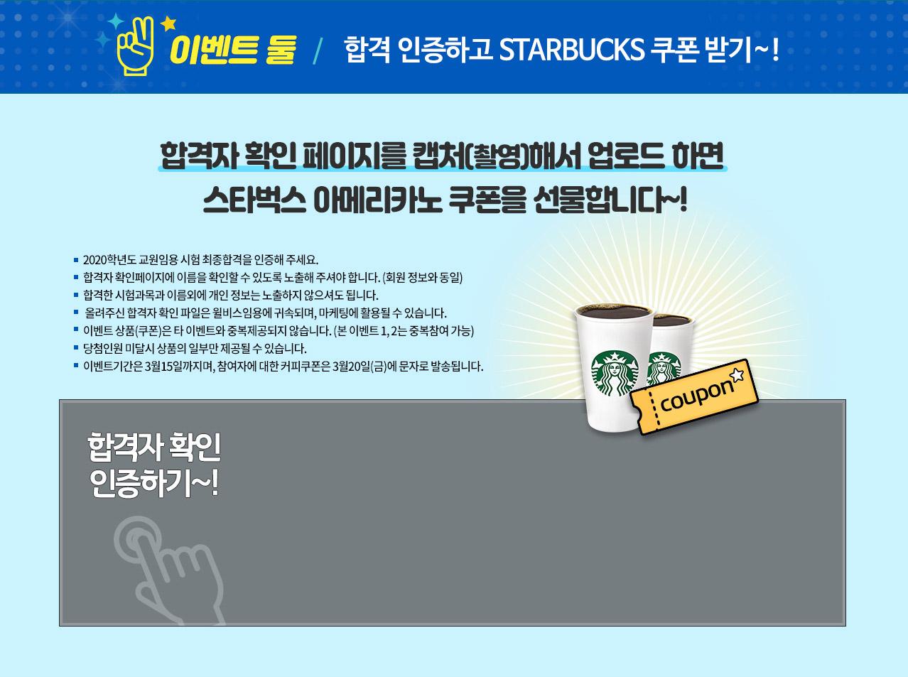 이벤트 둘. 합격 인증하고 STARBUCKS 쿠폰 받기~!