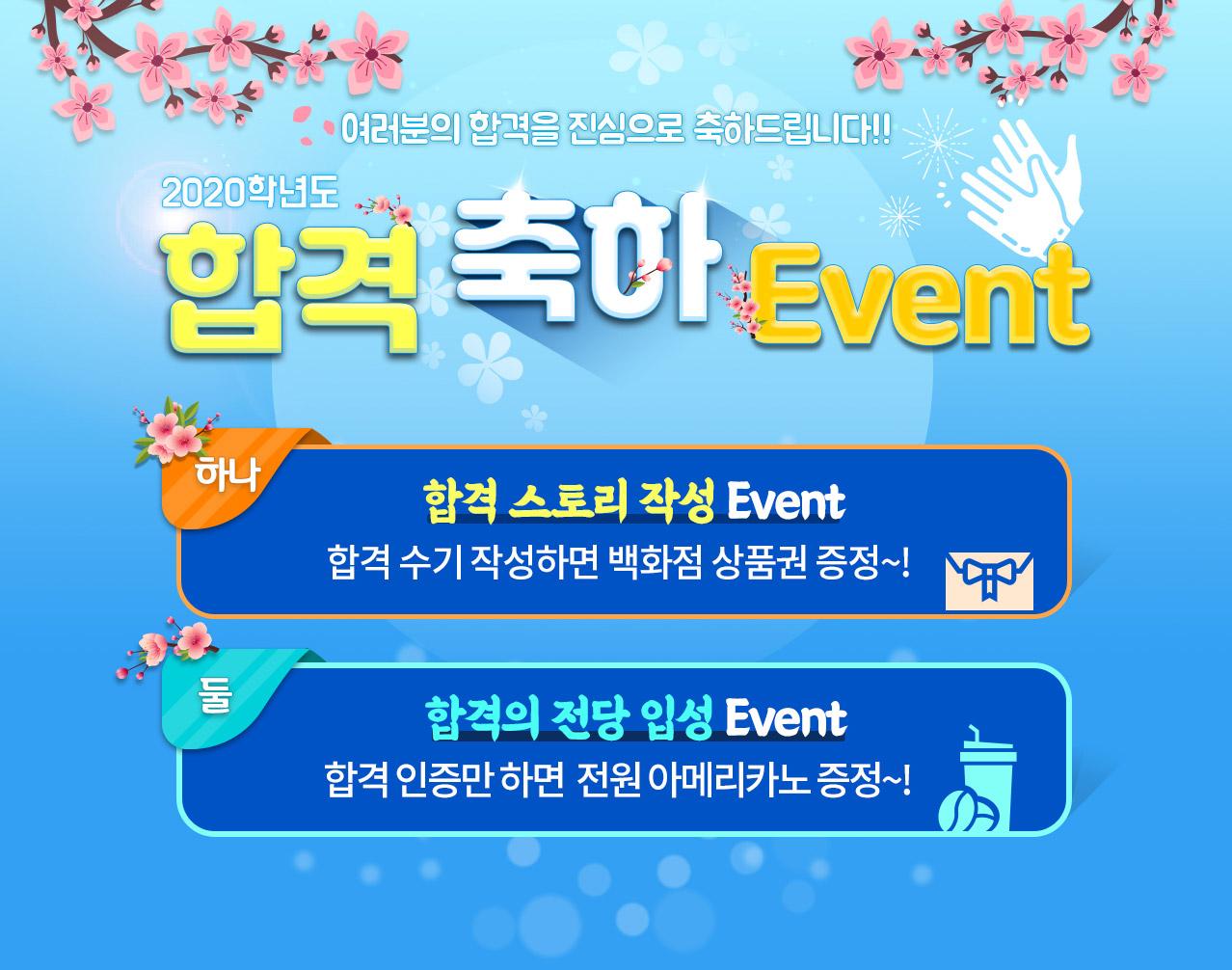 합격 추카추카 EVENT!!