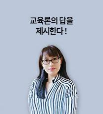 정컴교육론 장순선