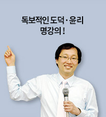 도덕/윤리 김병찬