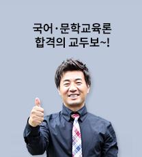 전공국어 송원영