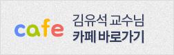 김유석 교수님 카페 바로가기