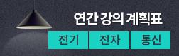 최우영 교수님 연간강의계획표
