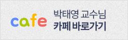 박태영 교수님 카페 바로가기