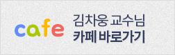 김차웅 교수님 카페 바로가기